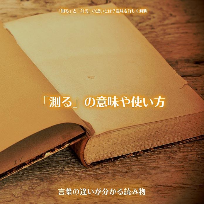 漢字 時間 を はかる 重さを「はかる」の漢字「計る・量る・測る」の違いは?使い分け方法紹介!