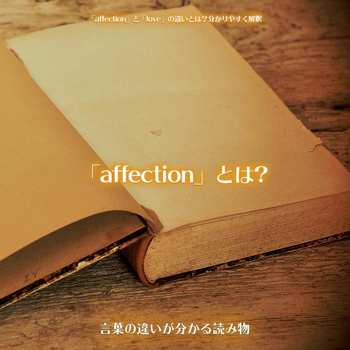 「affection」とは?