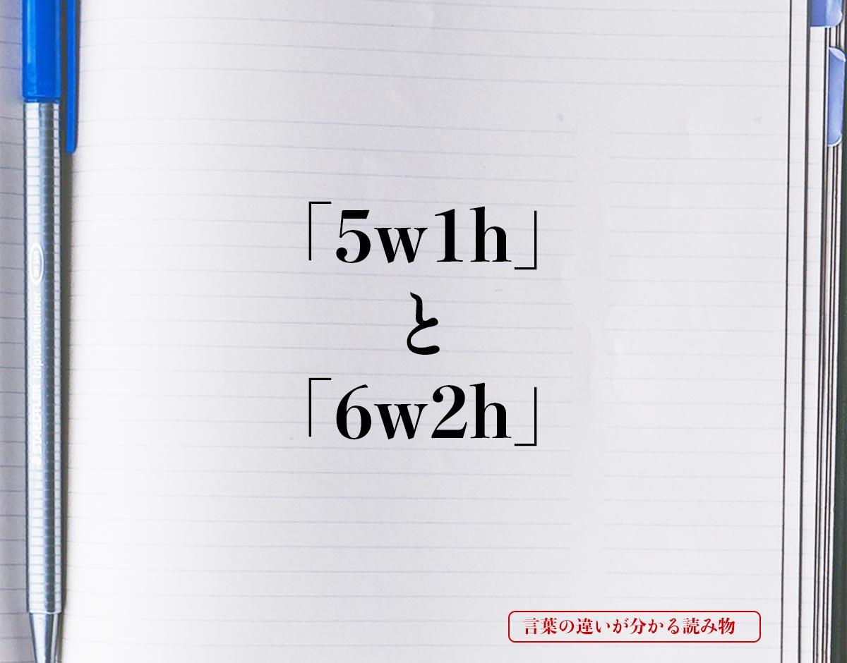 「5w1h」と「6w2h」の違い