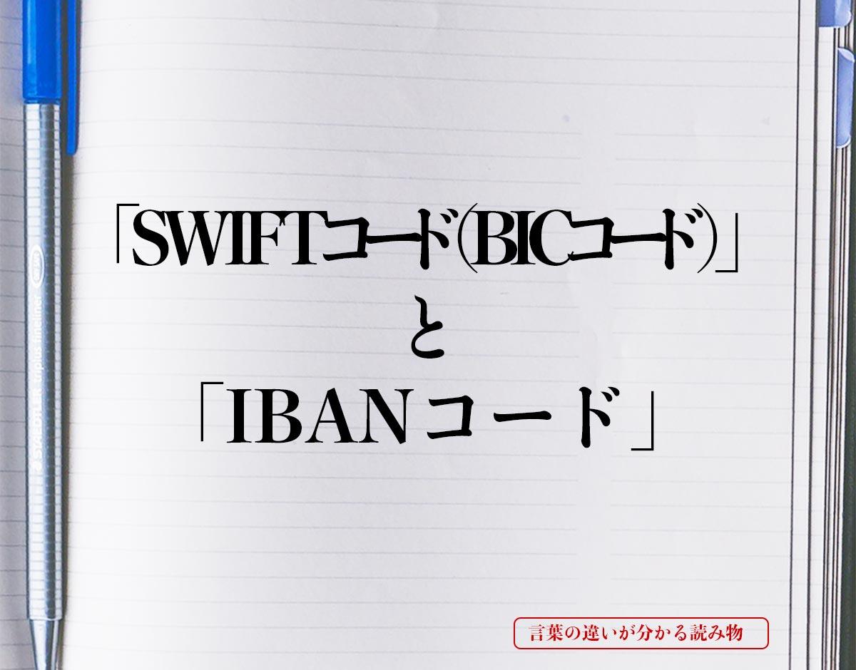 「SWIFTコード(BICコード)」と「IBANコード」の違い