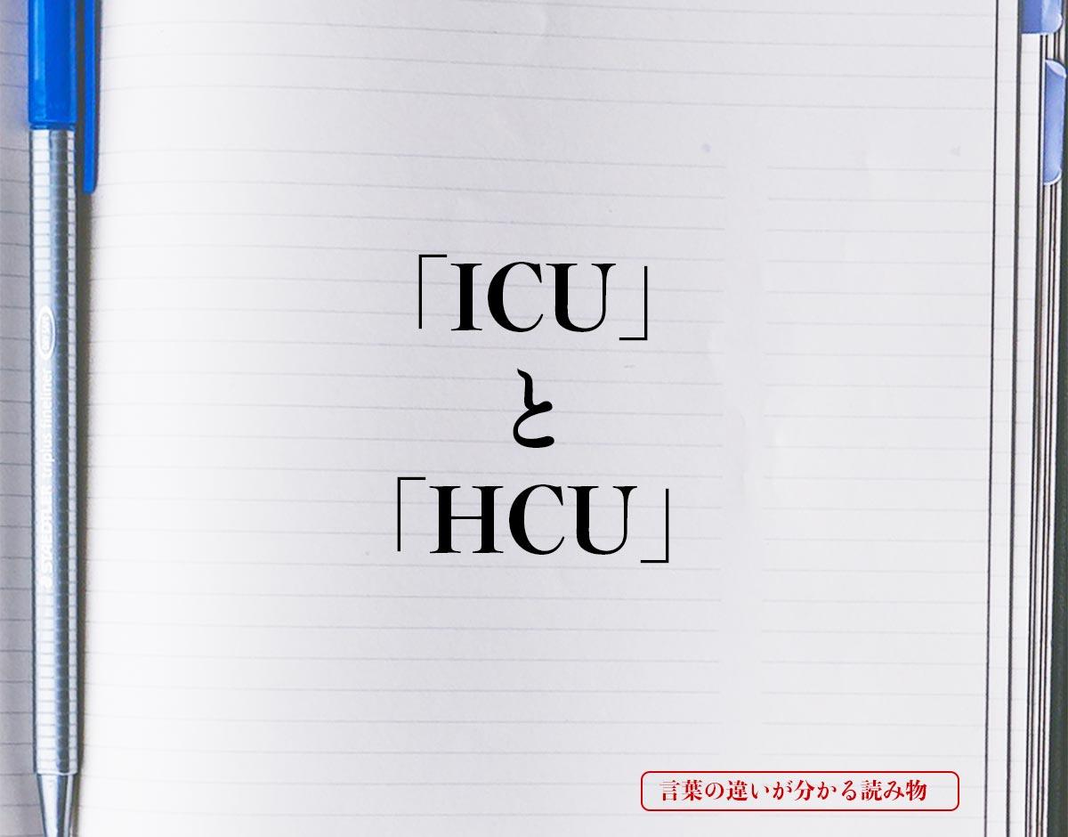「ICU」と「HCU」の違い