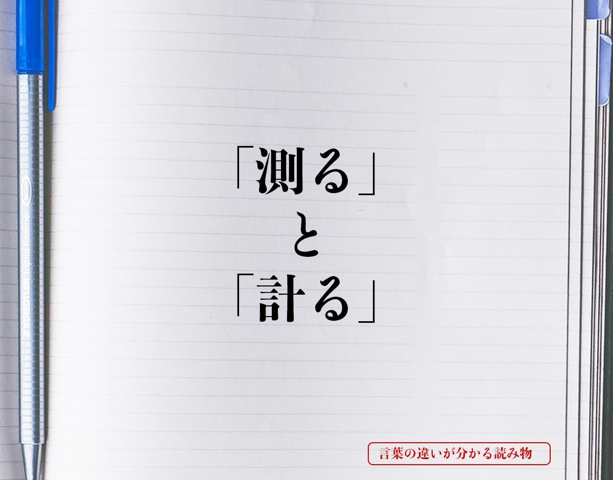 漢字 時間 を はかる 計る/量る/測る/図る/謀る/諮る(はかる)の意味