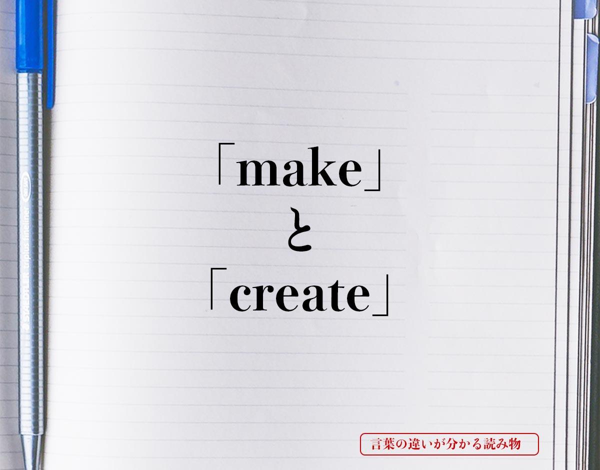 「make」と「create」の違い