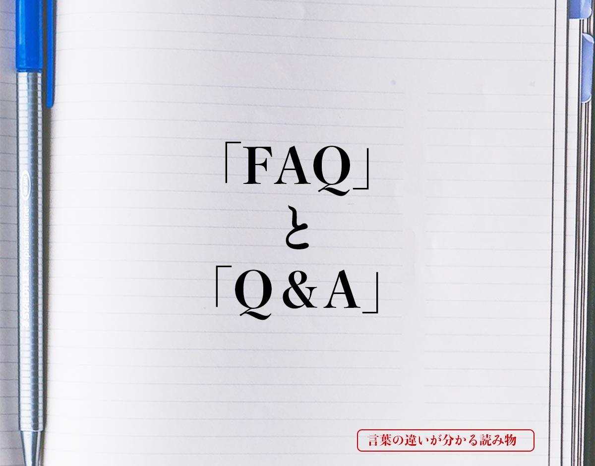 「FAQ」と「Q&A」の違い