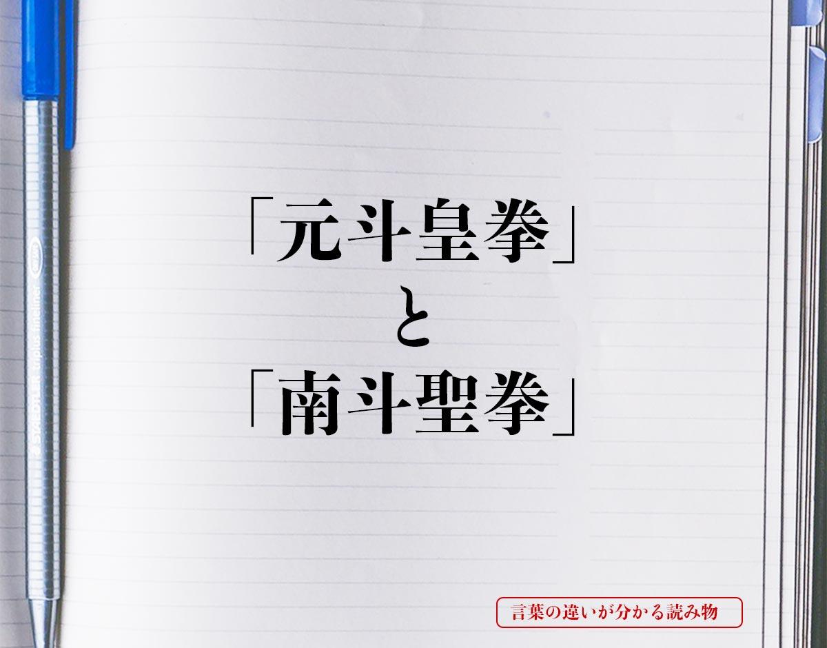 「元斗皇拳」と「南斗聖拳」の違い