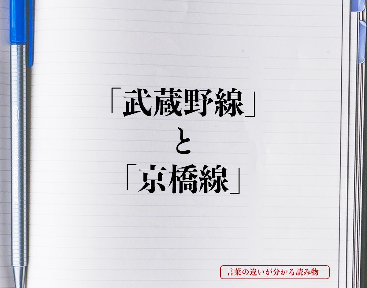 「武蔵野線」と「京橋線」の違い