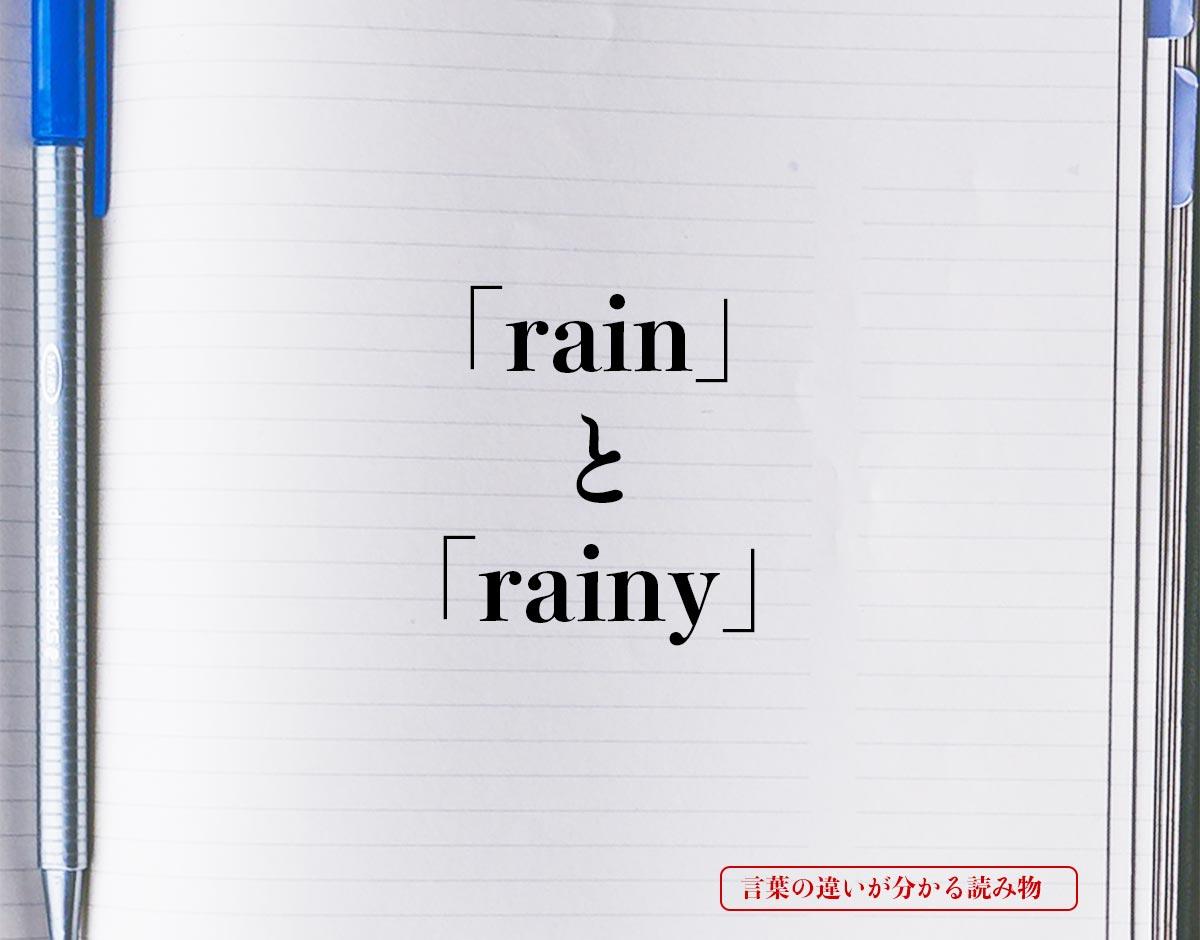 「rain」と「rainy」の違い