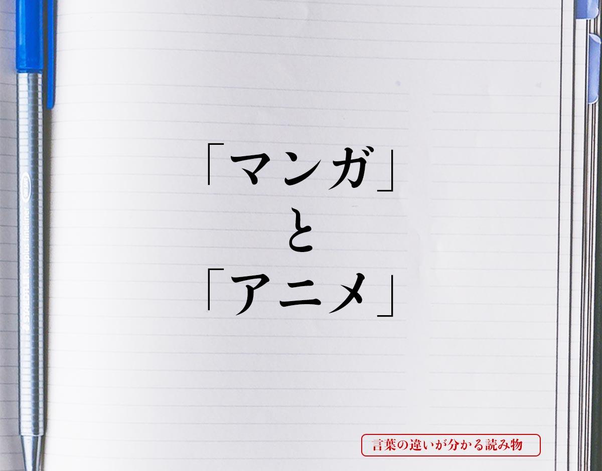 「マンガ」と「アニメ」の違い