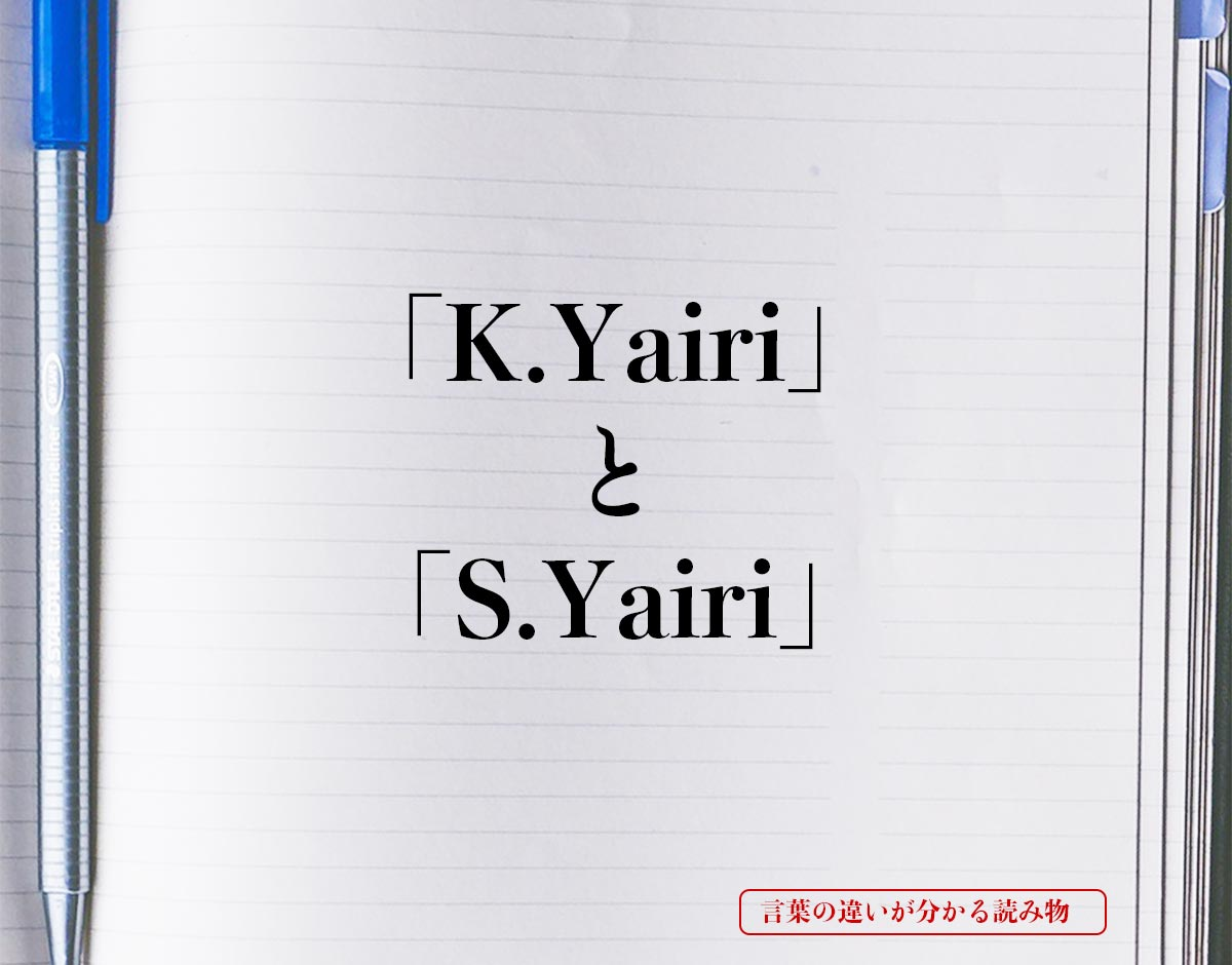 「K.Yairi」と「S.Yairi」の違い