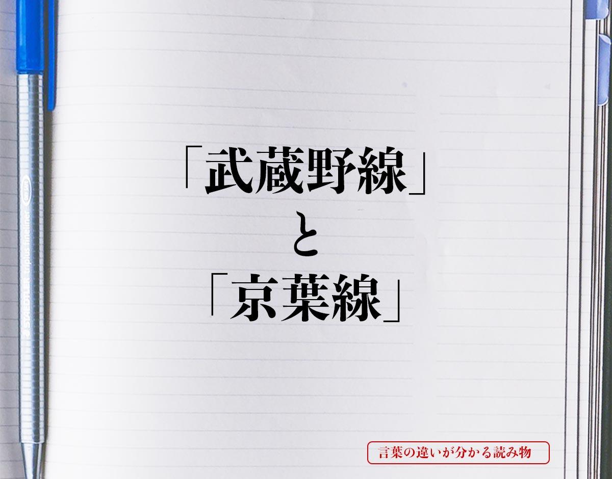 「武蔵野線」と「京葉線」の違い