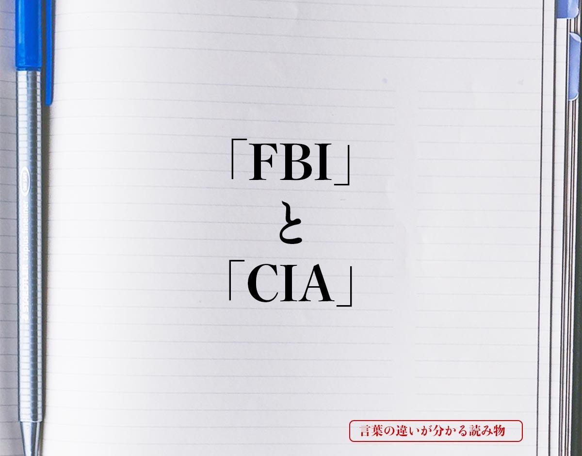 「FBI」と「CIA」の違い