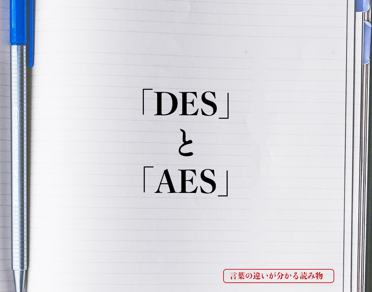 「DES」と「AES」の違い