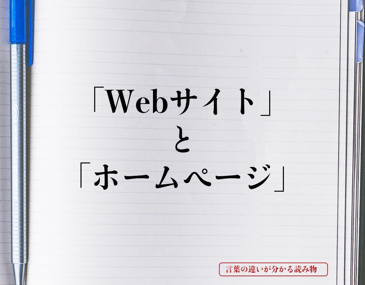 「Webサイト」と「ホームページ」の違い