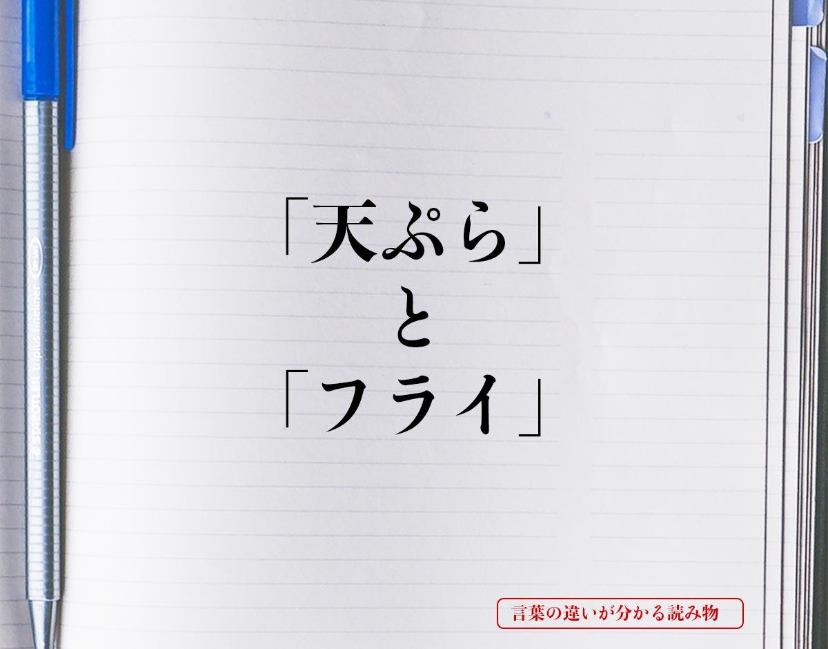 「天ぷら」と「フライ」の違い