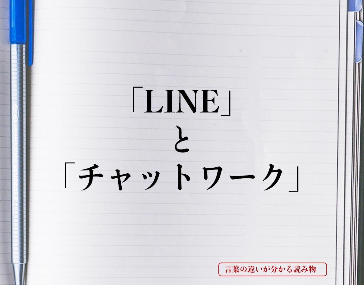 「LINE」と「チャットワーク」の違い