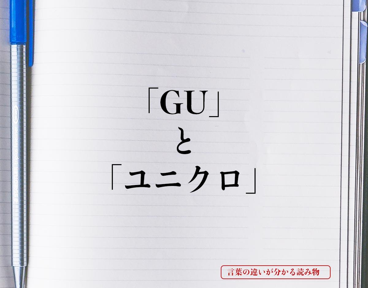 「GU」と「ユニクロ」の違い