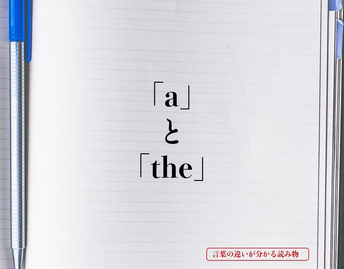 「a」と「the」の違い