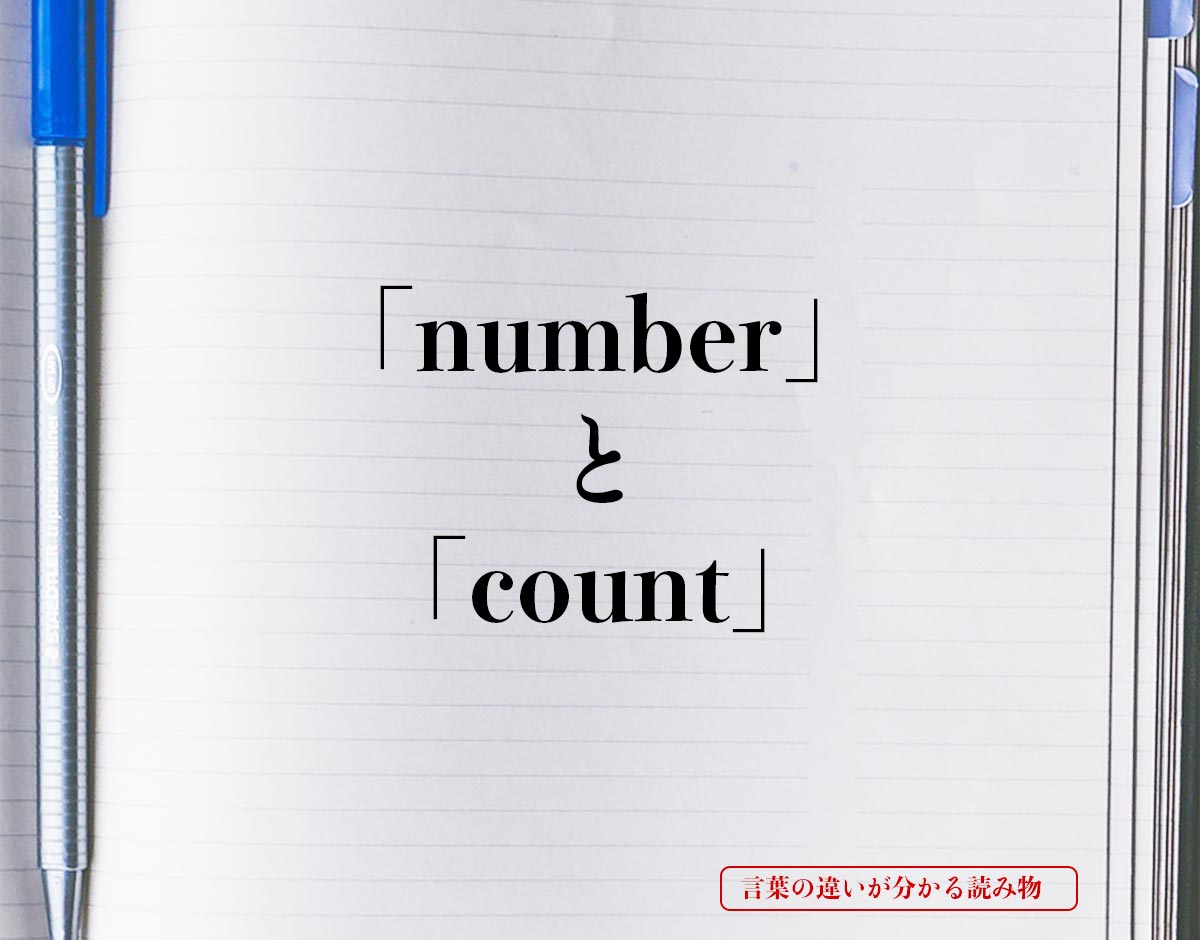 「number」と「count」の違い
