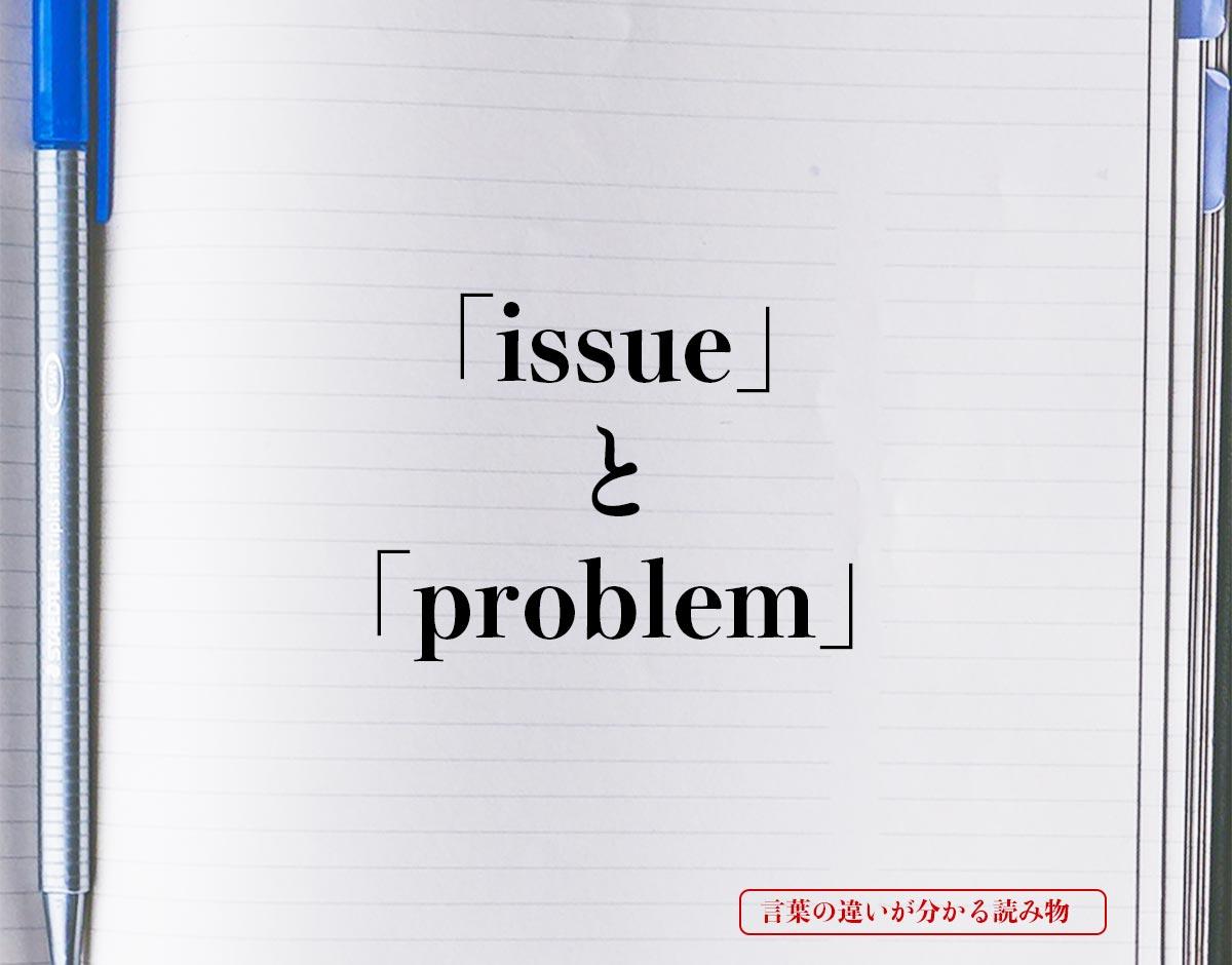 「issue」と「problem」の違い