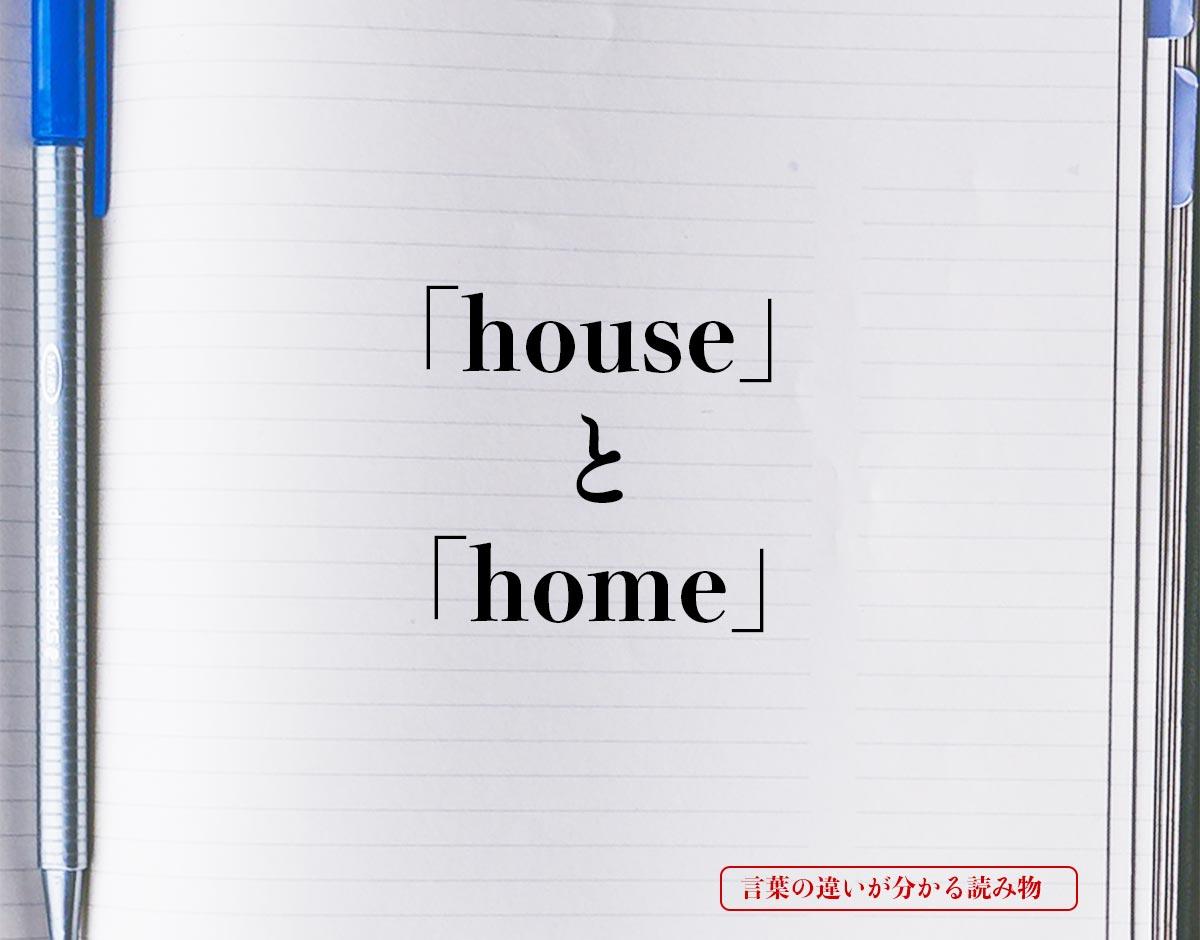 「house」と「home」の違い