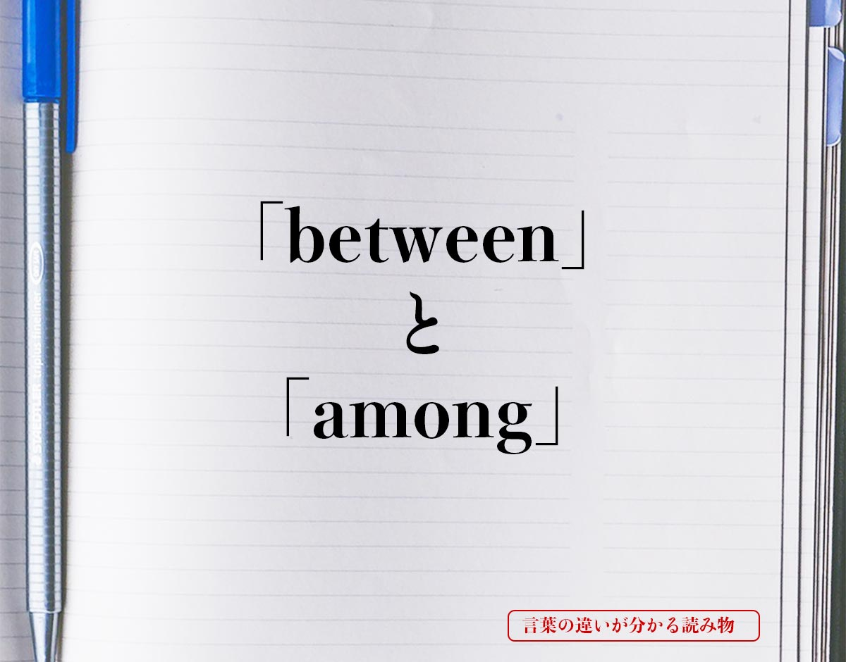 「between」と「among」の違い