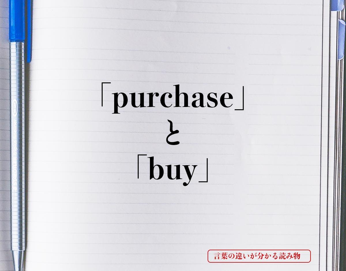 「purchase」と「buy」の違い