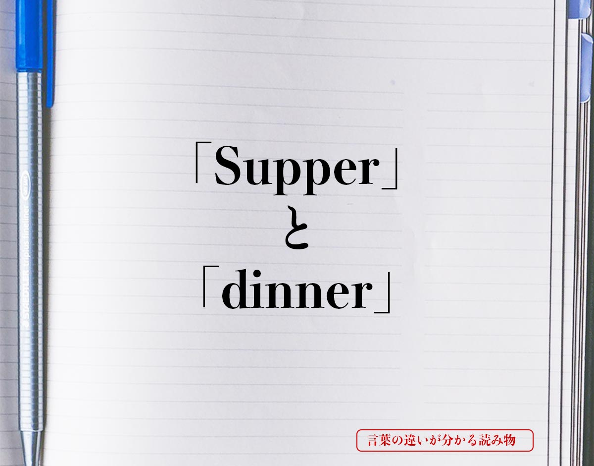 「Supper」と「dinner」の違い