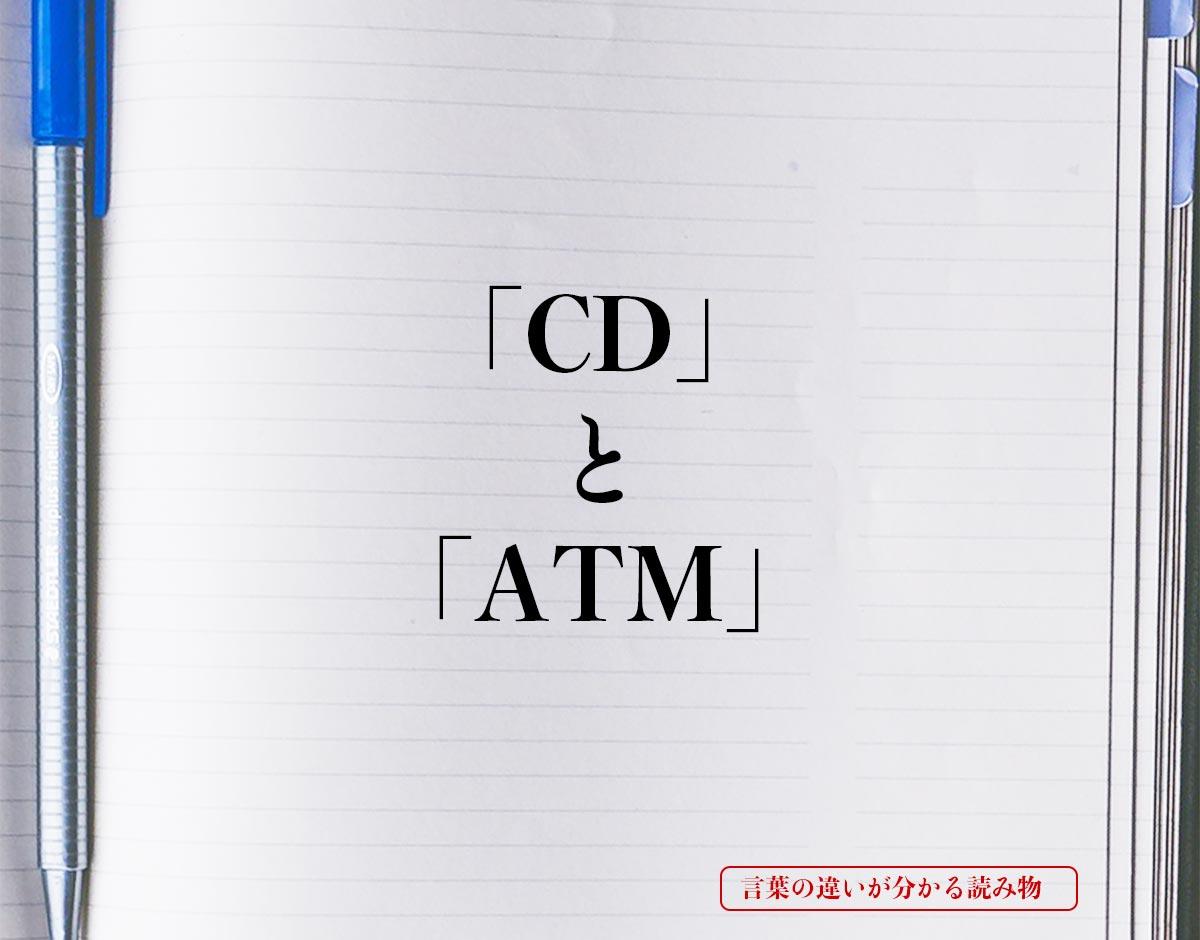 「CD」と「ATM」の違い