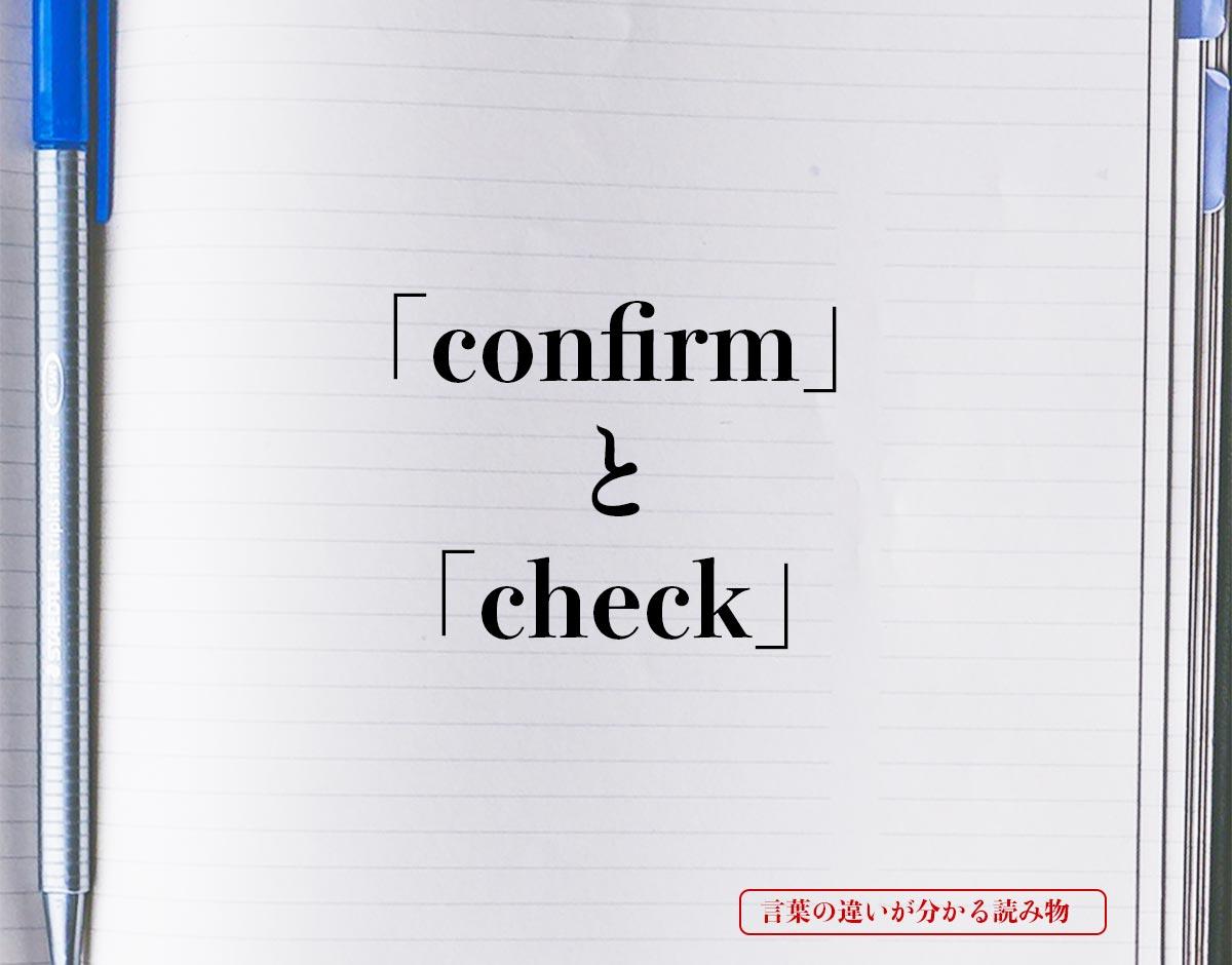 「confirm」と「check」の違い
