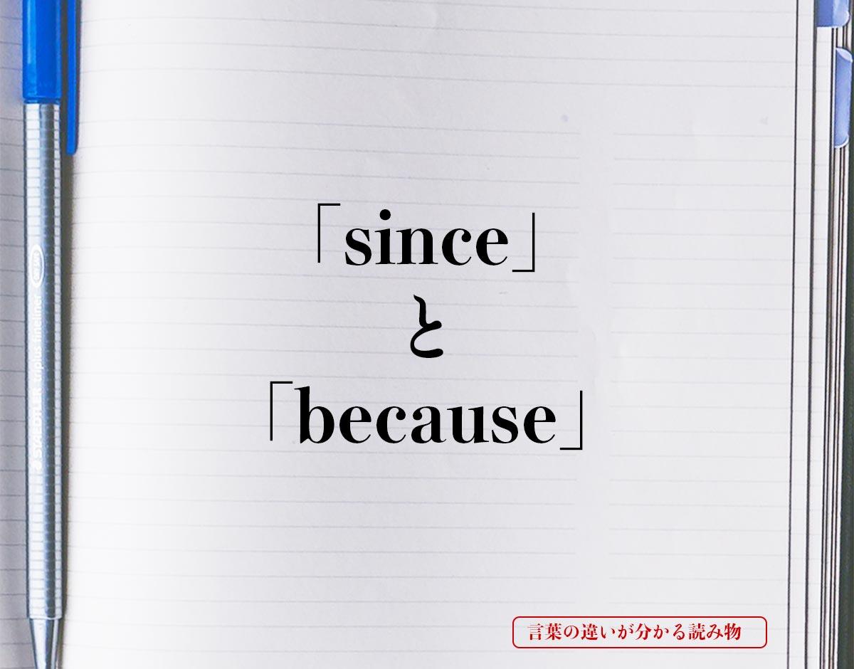 「since」と「because」の違い