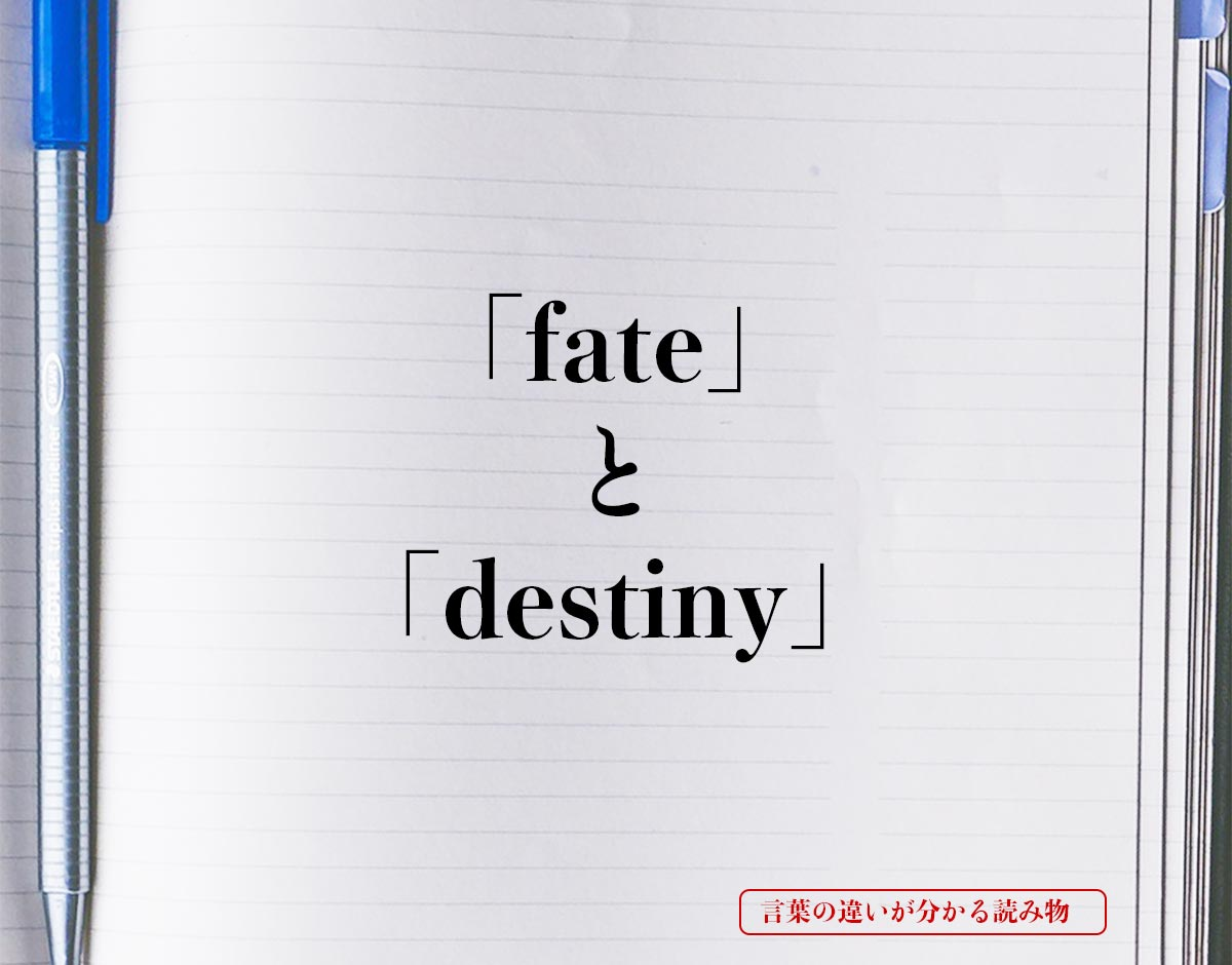 「fate」と「destiny」の違い