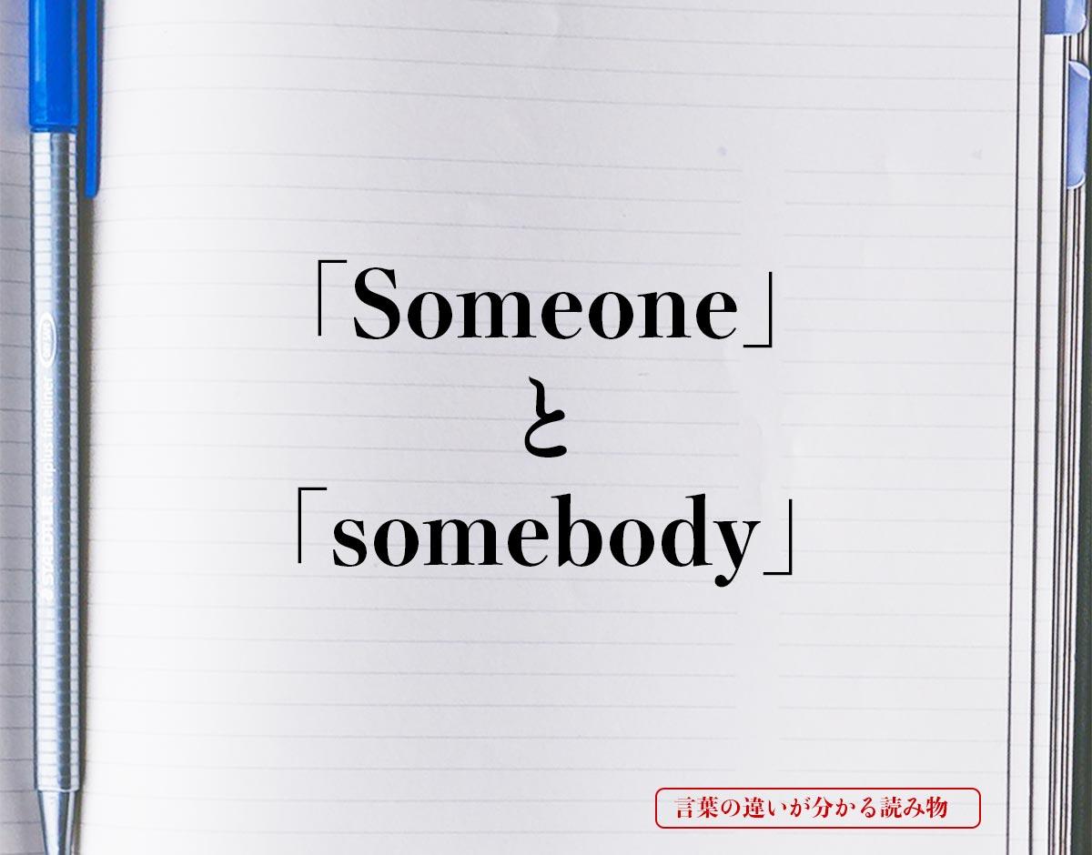 「Someone」と「somebody」の違い