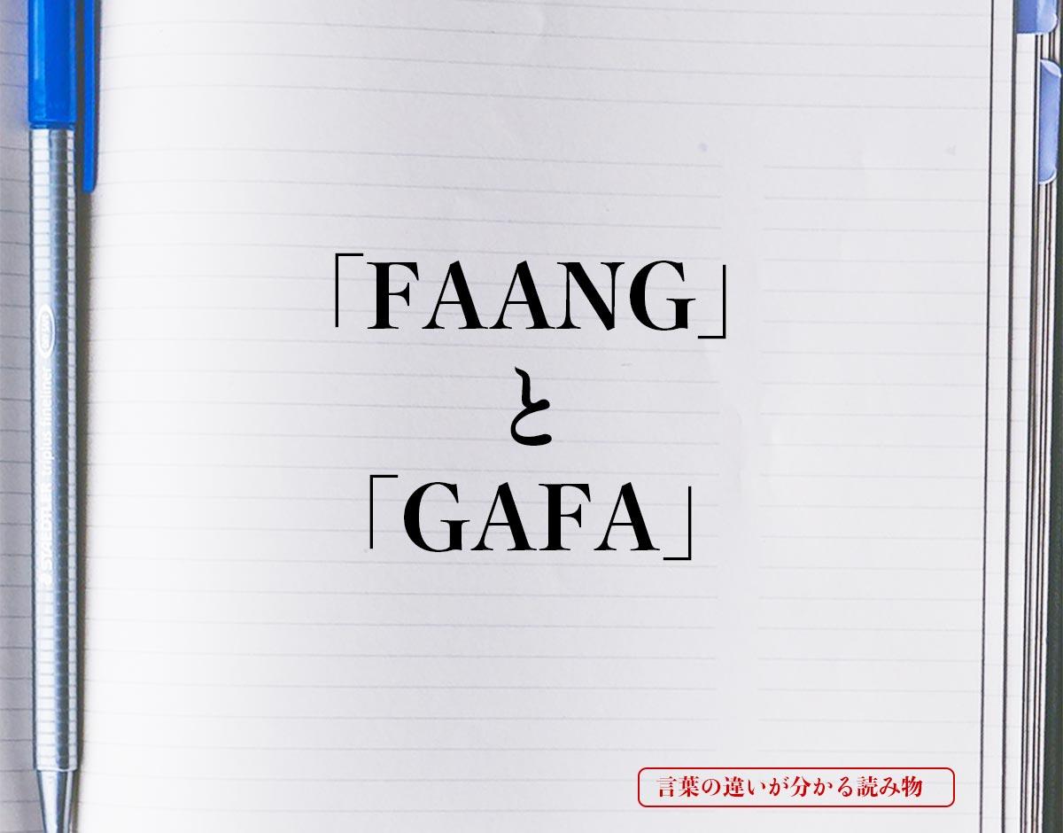 「FAANG」と「GAFA」の違い