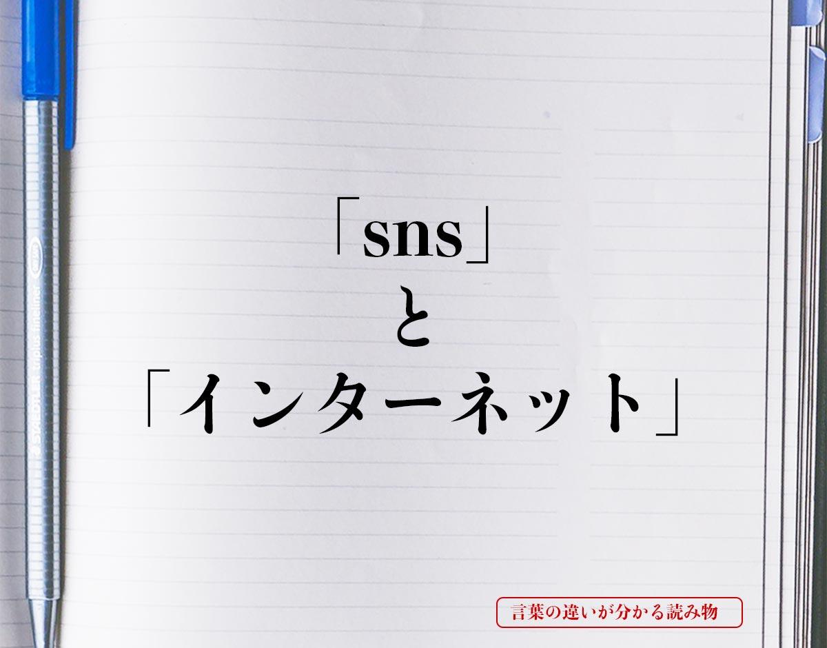 「sns」と「インターネット」の違い