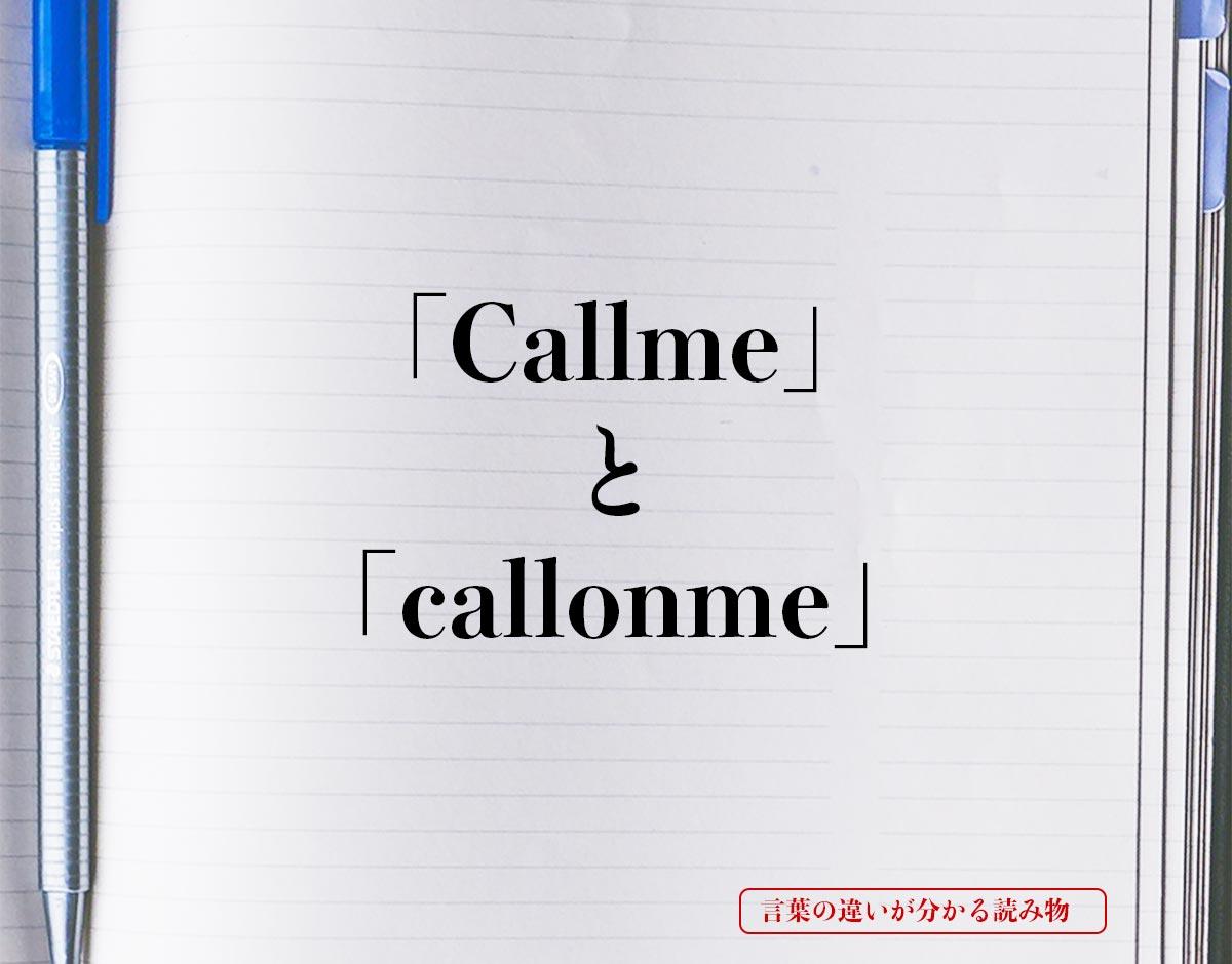 「Call me」と「call on me」の違い
