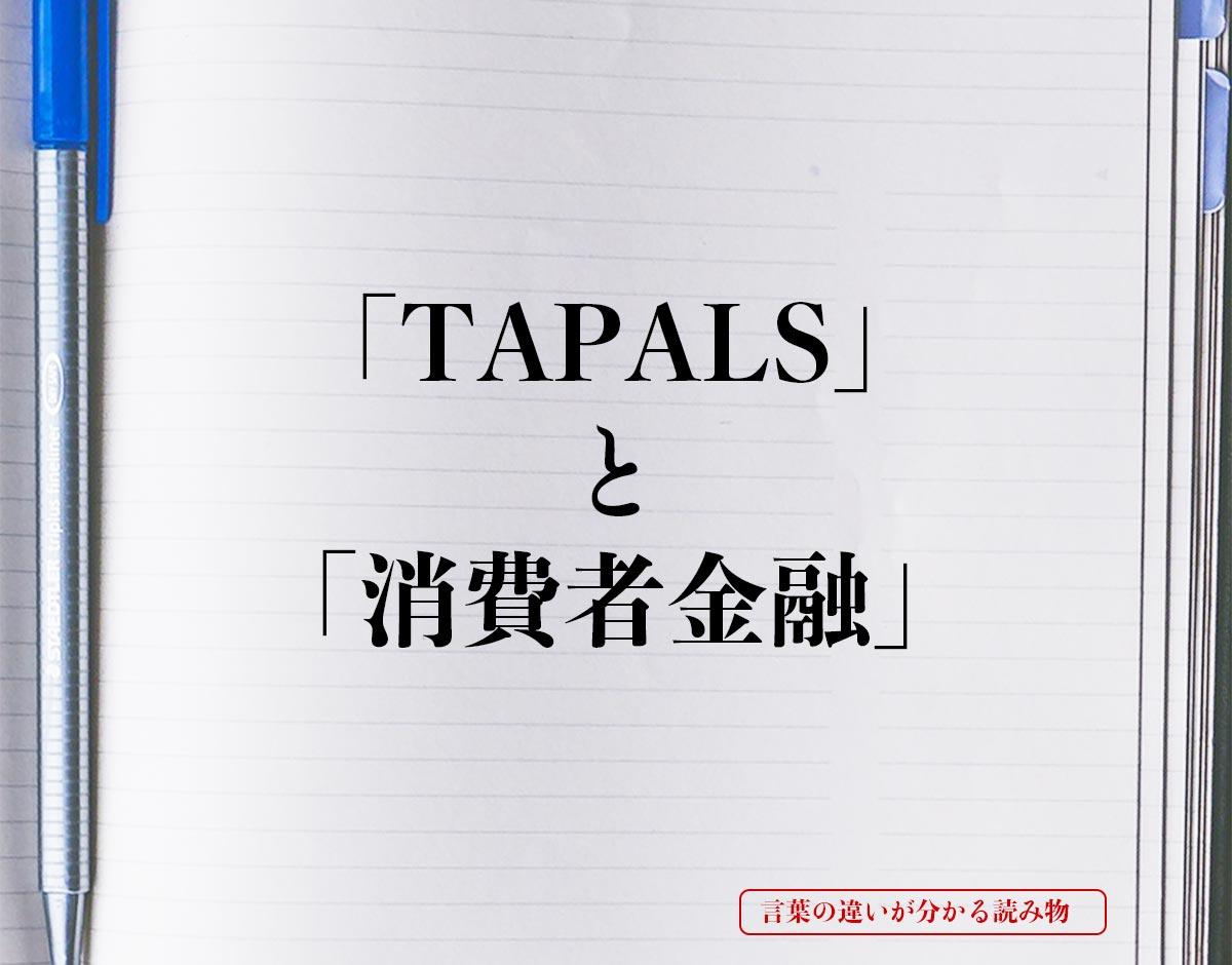 「TAPALS」と「消費者金融」の違い