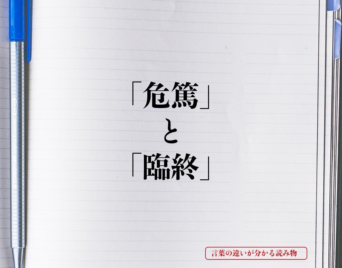 「危篤」と「臨終」の違い