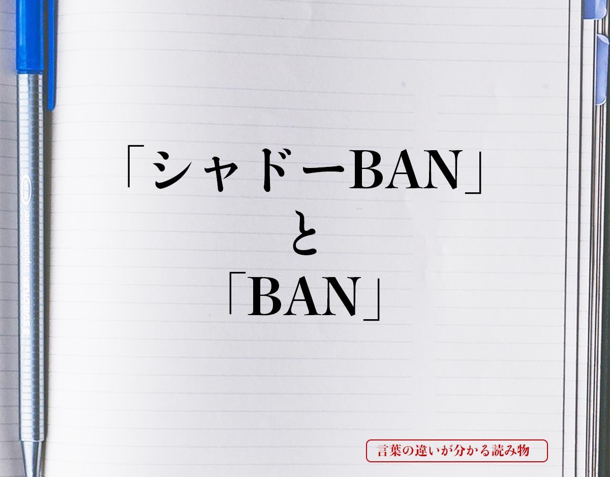 「シャドーBAN」と「BAN」の違い