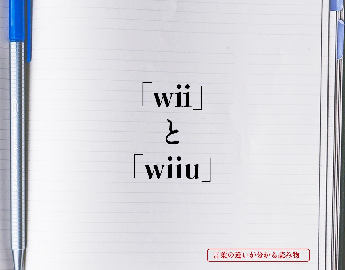 「wii」と「wiiu」の違い