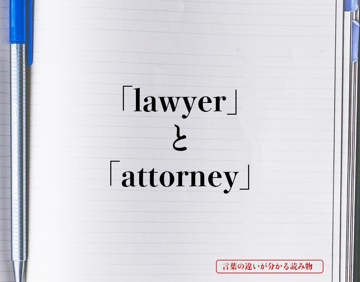 「lawyer」と「attorney」の違い