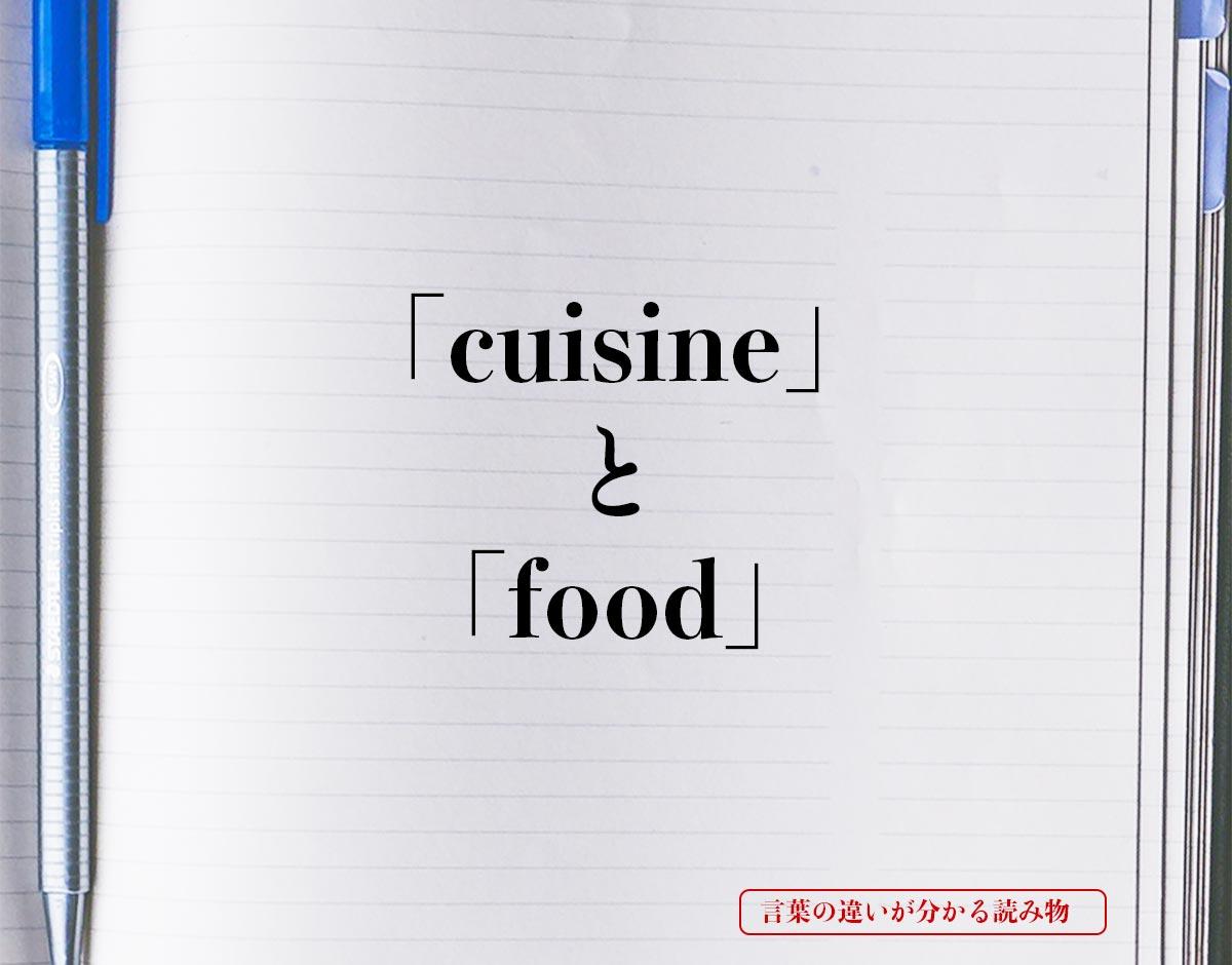 「cuisine」と「food」の違い