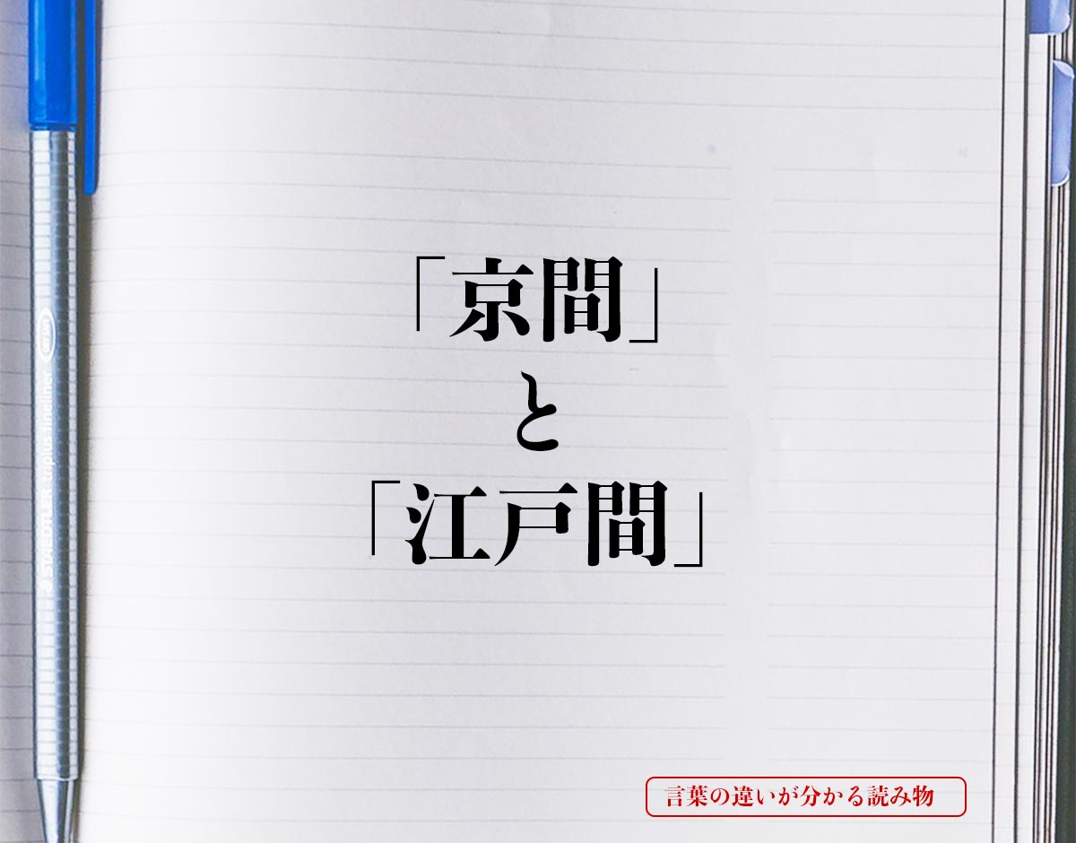 「京間」と「江戸間」の違い