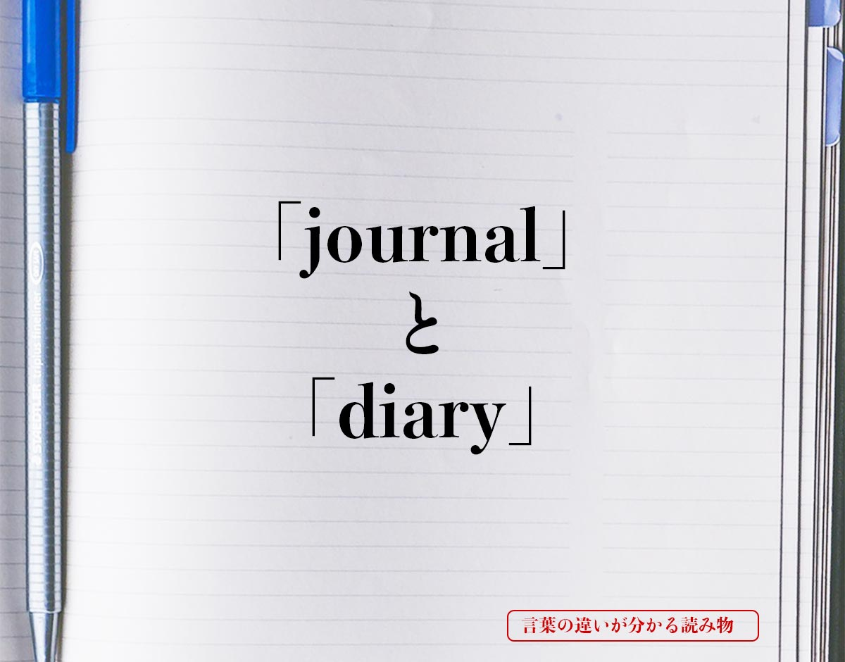 「journal」と「diary」の違い