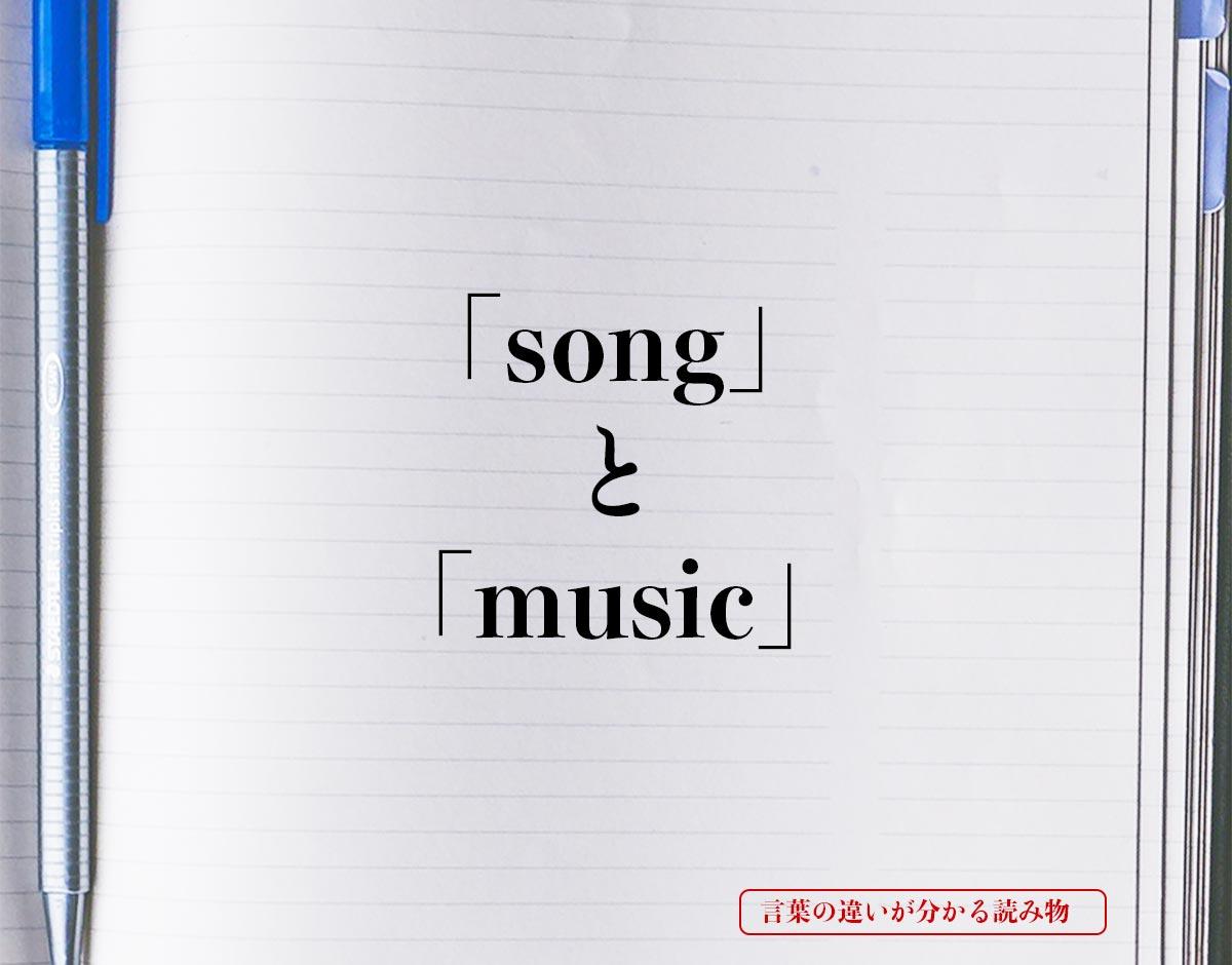 「song」と「music」の違い