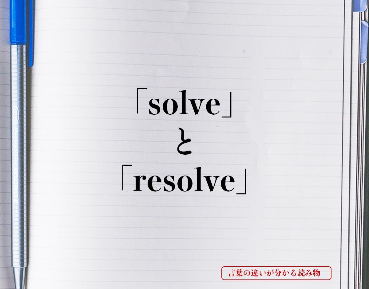 「solve」と「resolve」の違い