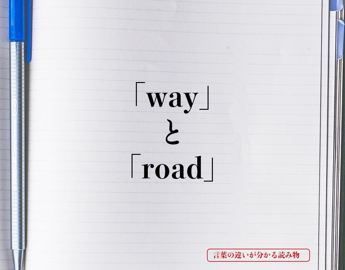 「way」と「road」の違い