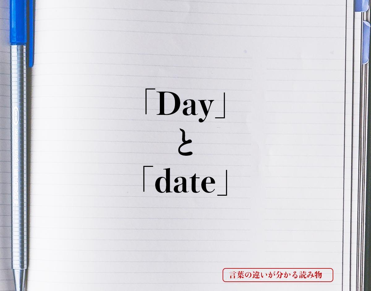 「Day」と「date」の違い