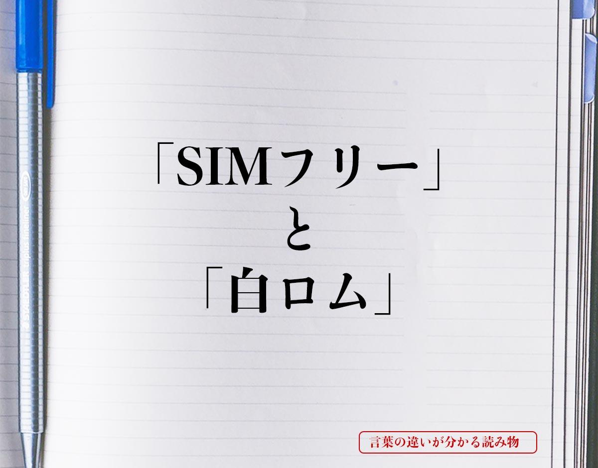 「SIMフリー」と「白ロム」の違い