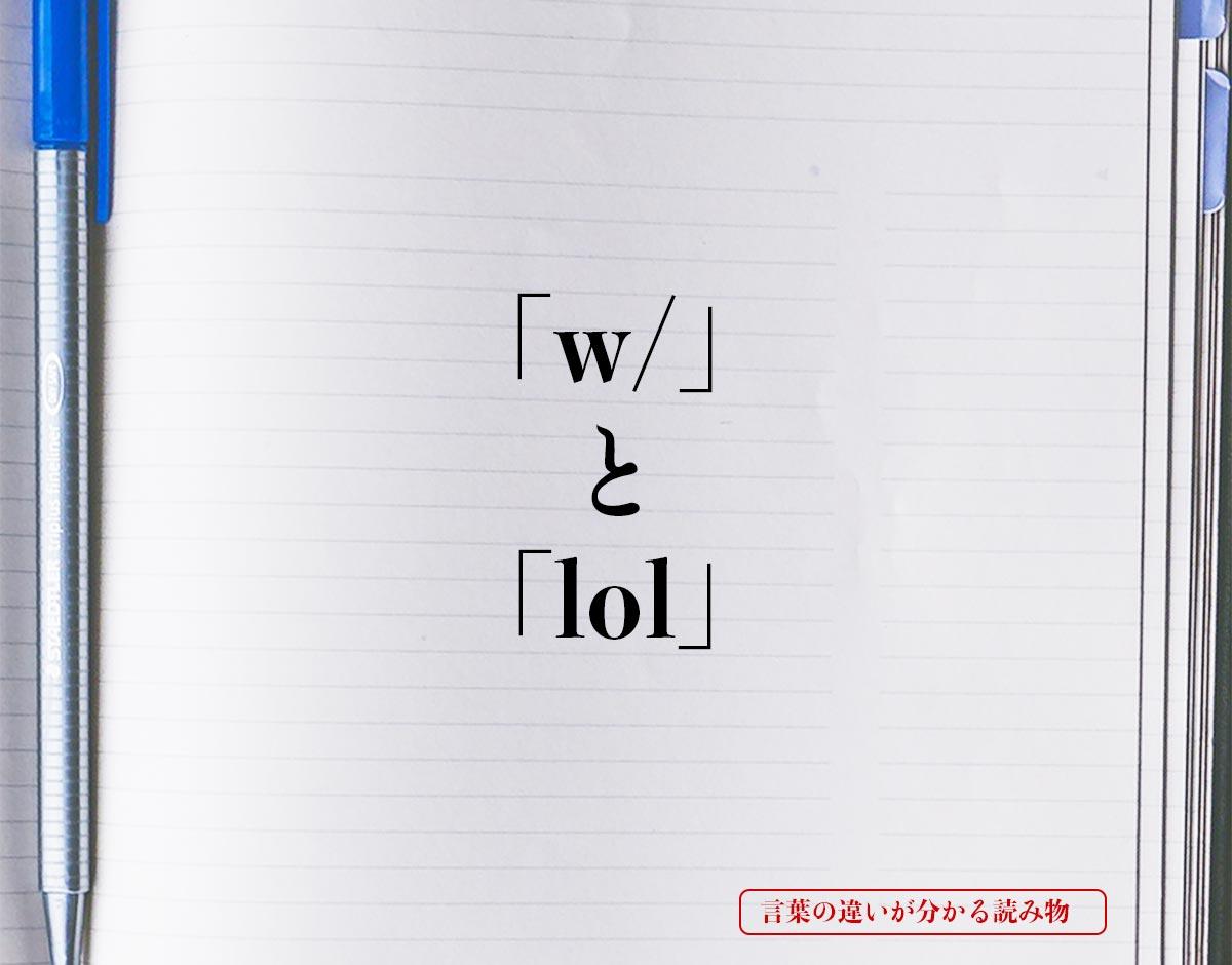 「w/」と「lol」の違い