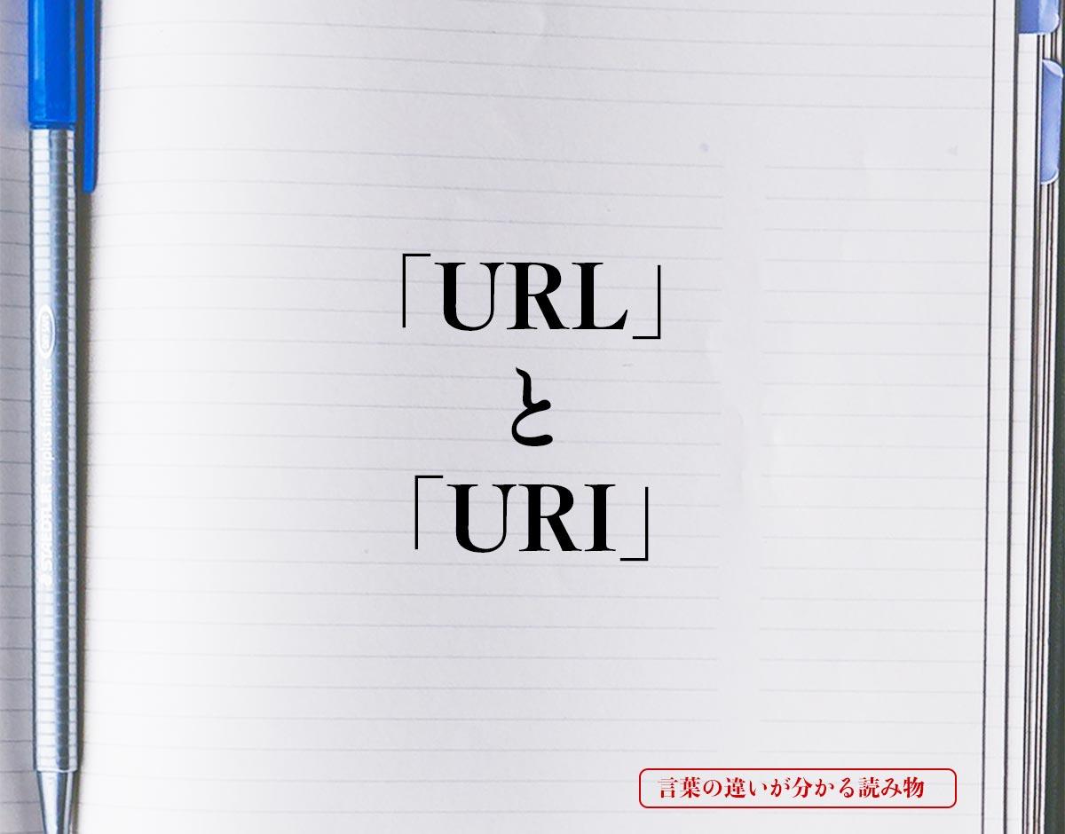 「URL」と「URI」の違い